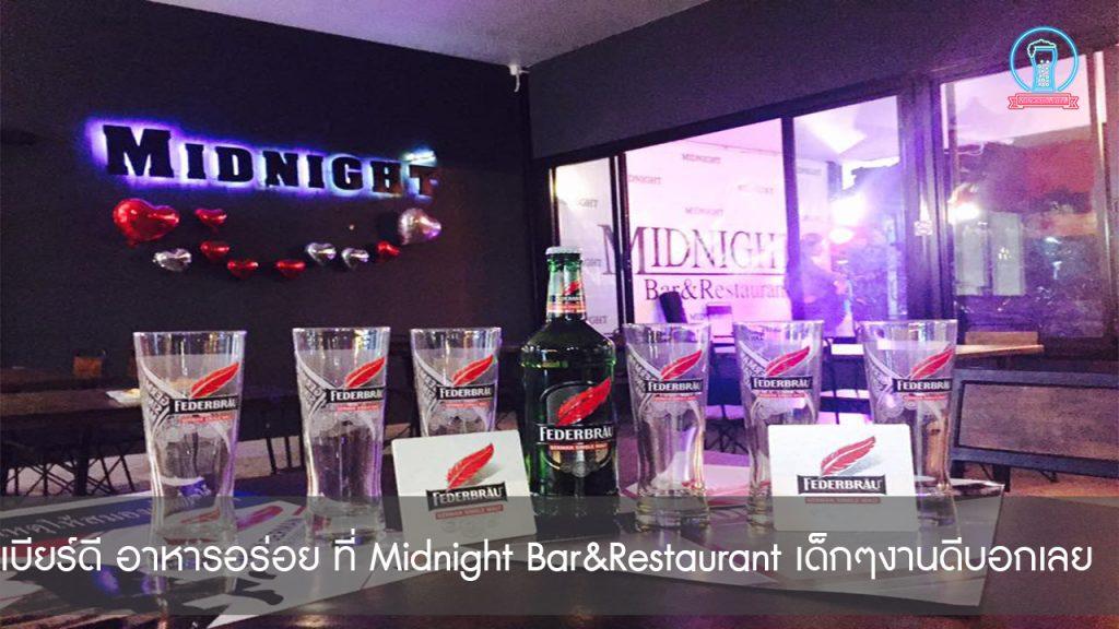 เบียร์ดี อาหารอร่อย ที่ Midnight Bar&Restaurant เด็กๆงานดีบอกเลย