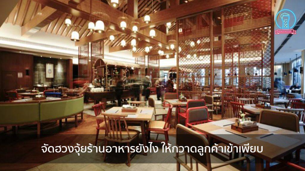 จัดฮวงจุ้ยร้านอาหารยังไง ให้กวาดลูกค้าเข้าเพียบ nungchillchill บาร์ลับ ร้านนั่งชิล แฮงเอาท์ ร้านดาดฟ้า