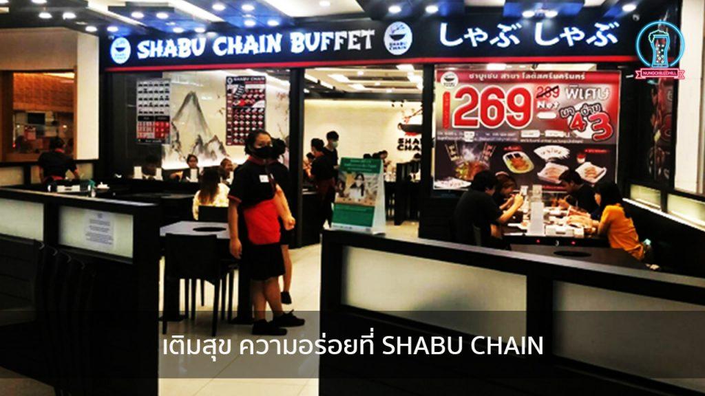 เติมสุข ความอร่อยที่ SHABU CHAIN บาร์ลับ ร้านนั่งชิล แฮงเอาท์ ร้านดาดฟ้า