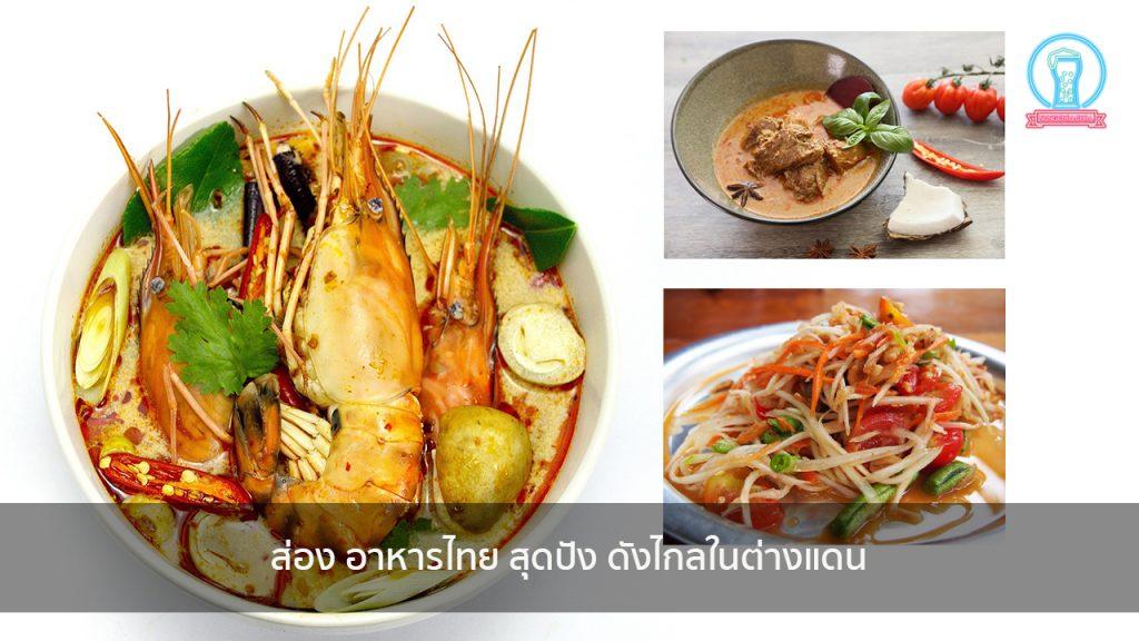 ส่อง อาหารไทย สุดปัง ดังไกลในต่างแดน nungchillchill บาร์ลับ ร้านนั่งชิล แฮงเอาท์ ร้านดาดฟ้า