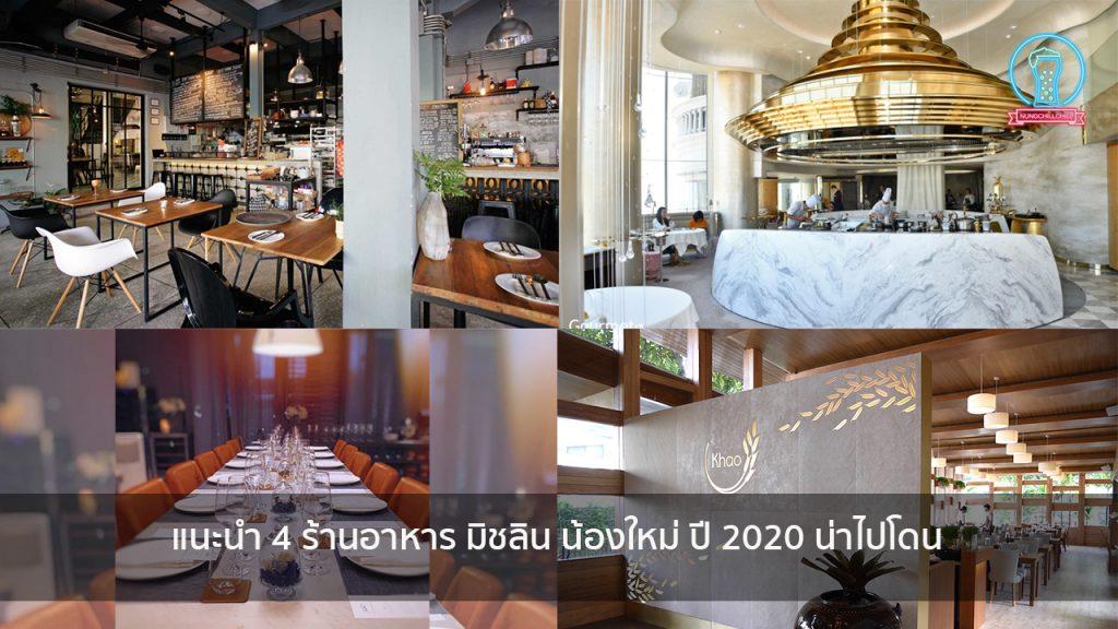 แนะนำ 4 ร้านอาหาร มิชลิน น้องใหม่ ปี 2020 น่าไปโดน บาร์ลับ ร้านนั่งชิล แฮงเอาท์ ร้านดาดฟ้า