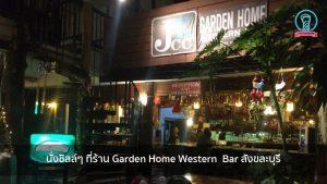 นั่งชิลล์ๆ ที่ร้าน Garden Home Western Bar สังขละบุรี nungchillchill บาร์ลับ ร้านนั่งชิล แฮงเอาท์ ร้านดาดฟ้า