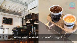 มัดรวมคาเฟ่เพื่อคอกาแฟ บรรยากาศดี ย่านสุขุมวิท nungchillchill บาร์ลับ ร้านนั่งชิล แฮงเอาท์ ร้านดาดฟ้า