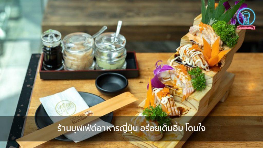 ร้านบุฟเฟ่ต์อาหารญี่ปุ่น อร่อยเต็มอิ่ม โดนใจ nungchillchill บาร์ลับ ร้านนั่งชิล แฮงเอาท์ ร้านดาดฟ้า