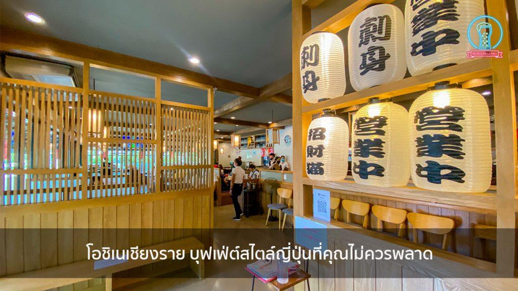 โอชิเนเชียงราย บุฟเฟ่ต์สไตล์ญี่ปุ่นที่คุณไม่ควรพลาด nungchillchill บาร์ลับ ร้านนั่งชิล แฮงเอาท์ ร้านดาดฟ้า