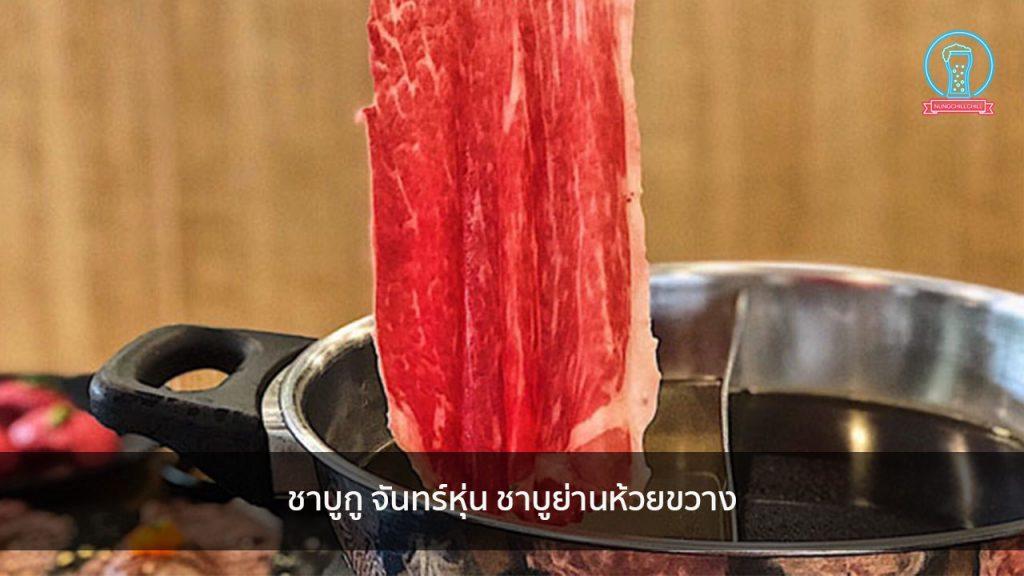 ชาบูกู จันทร์หุ่น ชาบูย่านห้วยขวาง nungchillchill บาร์ลับ ร้านนั่งชิล แฮงเอาท์ ร้านดาดฟ้า