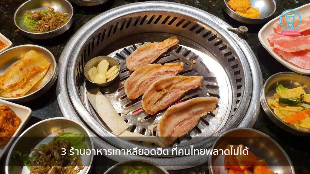 3 ร้านอาหารเกาหลียอดฮิต ที่คนไทยพลาดไม่ได้ nungchillchill บาร์ลับ ร้านนั่งชิล แฮงเอาท์ ร้านดาดฟ้า