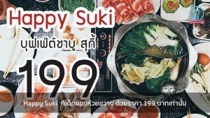Happy Suki ทีเด็ดของห้วยขวาง ด้วยราคา 199 บาทเท่านั้น nungchillchill บาร์ลับ ร้านนั่งชิล แฮงเอาท์ ร้านดาดฟ้า