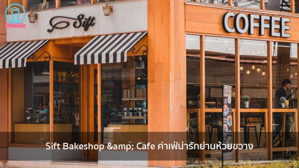 Sift Bakeshop & Cafe ค่าเฟ่น่ารักย่านห้วยขวาง nungchillchill บาร์ลับ ร้านนั่งชิล แฮงเอาท์ ร้านดาดฟ้า