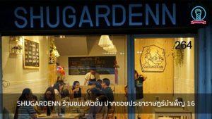 SHUGARDENN ร้านขนมฟิวชั้น ปากซอยประชาราษฎร์บำเพ็ญ 16 nungchillchill บาร์ลับ ร้านนั่งชิล แฮงเอาท์ ร้านดาดฟ้า