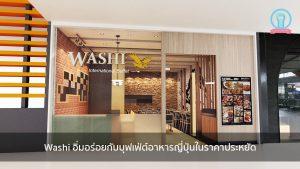 Washi อิ่มอร่อยกับบุฟเฟ่ต์อาหารญี่ปุ่นในราคาประหยัด nungchillchill บาร์ลับ ร้านนั่งชิล แฮงเอาท์ ร้านดาดฟ้า