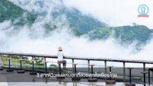 3 คาเฟ่วิวทะเลหมอกที่สวยสุดในเมืองไทย nungchillchill บาร์ลับ ร้านนั่งชิล แฮงเอาท์ ร้านดาดฟ้า