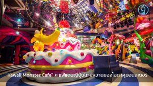 """Kawaii Monster Cafe"" คาเฟ่แดนญี่ปุ่นสายหวานของโอตาคุมอนสเตอร์ nungchillchill บาร์ลับ ร้านนั่งชิล แฮงเอาท์ ร้านดาดฟ้า"