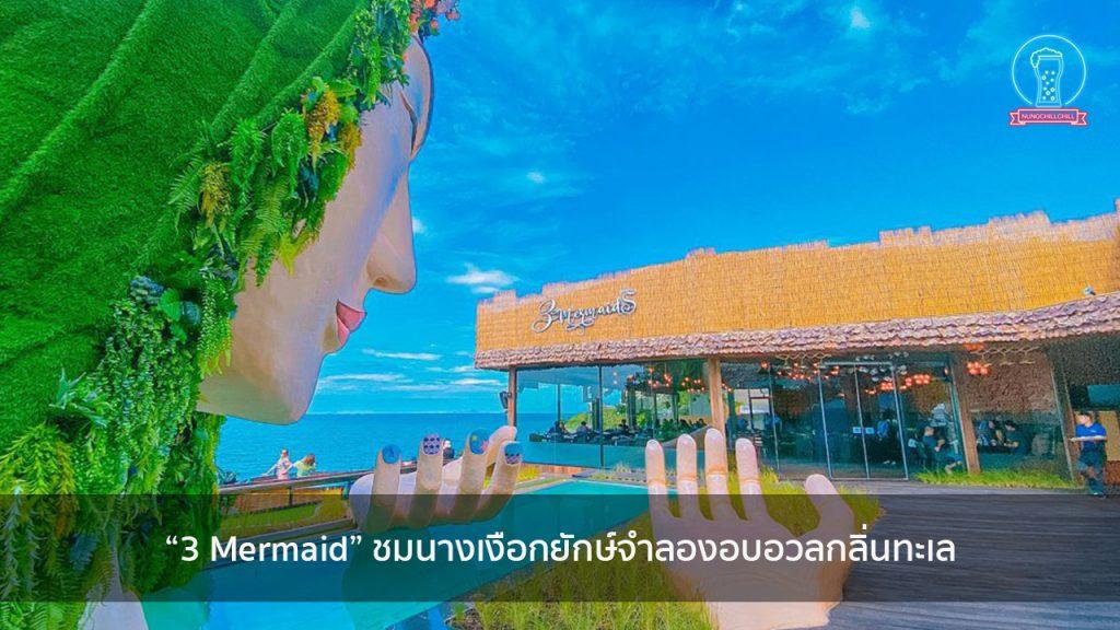 """""""3 Mermaid"""" ชมนางเงือกยักษ์จำลองอบอวลกลิ่นทะเล nungchillchill บาร์ลับ ร้านนั่งชิล แฮงเอาท์ ร้านดาดฟ้า"""