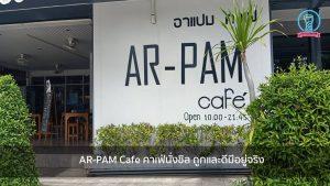 AR-PAM Cafe คาเฟ่นั่งชิล ถูกและดีมีอยู่จริง nungchillchill บาร์ลับ ร้านนั่งชิล แฮงเอาท์ ร้านดาดฟ้า