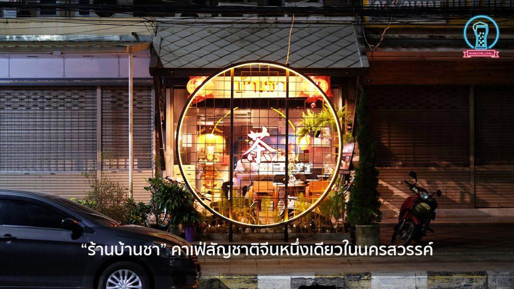 """""""ร้านบ้านชา"""" คาเฟ่สัญชาติจีนหนึ่งเดียวในนครสวรรค์ nungchillchill บาร์ลับ ร้านนั่งชิล แฮงเอาท์ ร้านดาดฟ้า"""