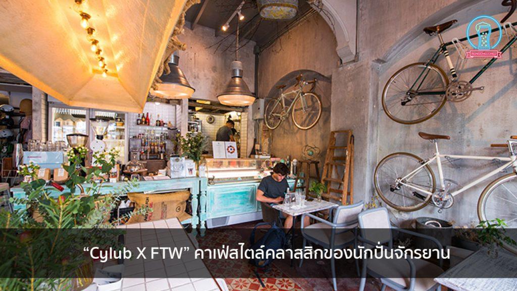 """Cylub X FTW"" คาเฟ่สไตล์คลาสสิกของนักปั่นจักรยาน nungchillchill บาร์ลับ ร้านนั่งชิล แฮงเอาท์ ร้านดาดฟ้า"