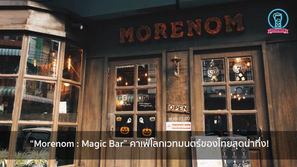 """""""Morenom - Magic Bar"""" คาเฟ่โลกเวทมนตร์ของไทยสุดน่าทึ่ง! nungchillchill บาร์ลับ ร้านนั่งชิล แฮงเอาท์ ร้านดาดฟ้า"""
