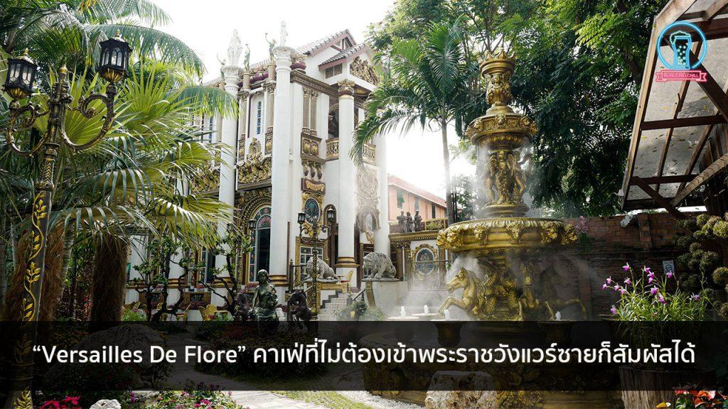 """Versailles De Flore"" คาเฟ่ที่ไม่ต้องเข้าพระราชวังแวร์ซายก็สัมผัสได้ nungchillchill บาร์ลับ ร้านนั่งชิล แฮงเอาท์ ร้านดาดฟ้า"