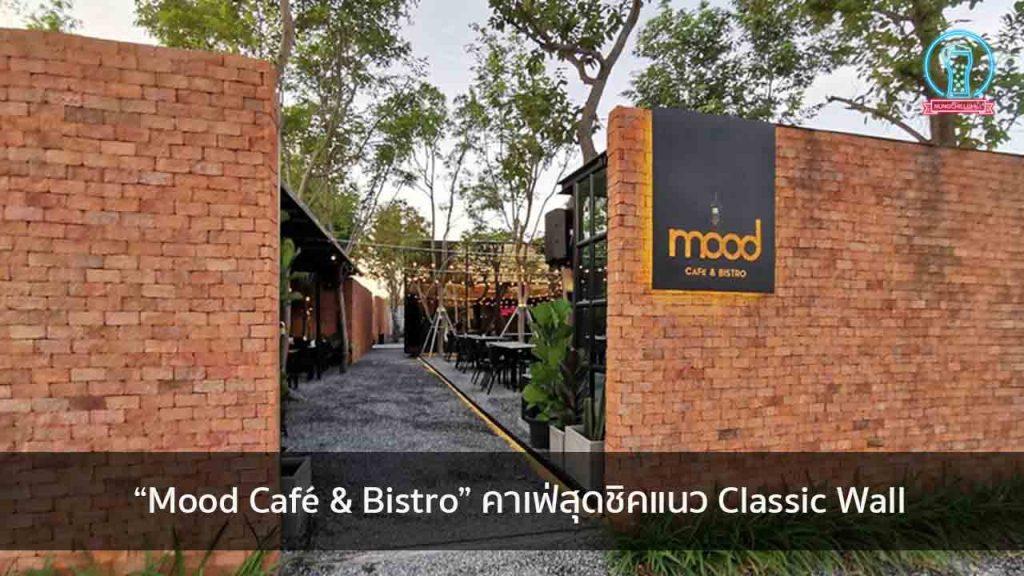 """""""Mood Café & Bistro"""" คาเฟ่สุดชิคแนว Classic Wall nungchillchill บาร์ลับ ร้านนั่งชิล แฮงเอาท์ ร้านดาดฟ้า"""