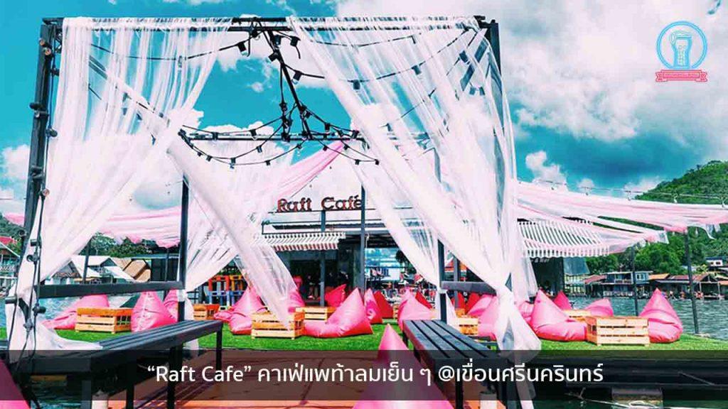 """""""Raft Cafe"""" คาเฟ่แพท้าลมเย็น ๆ @เขื่อนศรีนครินทร์ nungchillchill บาร์ลับ ร้านนั่งชิล แฮงเอาท์ ร้านดาดฟ้า"""