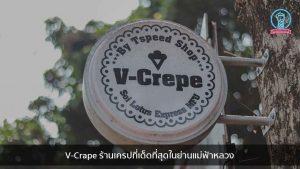 V-Crape ร้านเครปที่เด็ดที่สุดในย่านแม่ฟ้าหลวง nungchillchill บาร์ลับ ร้านนั่งชิล แฮงเอาท์ ร้านดาดฟ้า