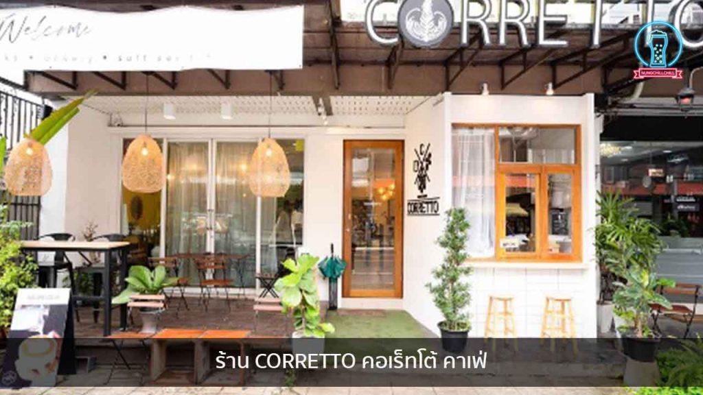 ร้าน CORRETTO คอเร็ทโต้ คาเฟ่ nungchillchill บาร์ลับ ร้านนั่งชิล แฮงเอาท์ ร้านดาดฟ้า