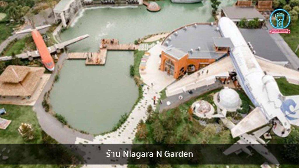 ร้าน Niagara N Garden nungchillchill บาร์ลับ ร้านนั่งชิล แฮงเอาท์ ร้านดาดฟ้า