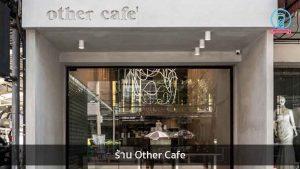 ร้าน Other Cafe nungchillchill บาร์ลับ ร้านนั่งชิล แฮงเอาท์ ร้านดาดฟ้า