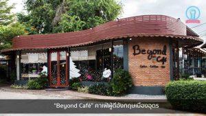 """""""Beyond Café"""" คาเฟ่ผู้ดีอังกฤษเมืองอุดร nungchillchill บาร์ลับ ร้านนั่งชิล แฮงเอาท์ ร้านดาดฟ้า"""