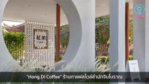 """Hong Di Coffee"" ร้านกาแฟสไตล์สำนักจีนโบราณ nungchillchill บาร์ลับ ร้านนั่งชิล แฮงเอาท์ ร้านดาดฟ้า"