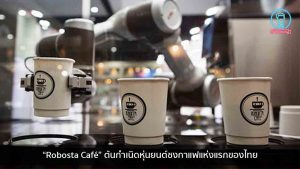 """Robosta Café"" ต้นกำเนิดหุ่นยนต์ชงกาแฟแห่งแรกของไทย nungchillchill บาร์ลับ ร้านนั่งชิล แฮงเอาท์ ร้านดาดฟ้า"
