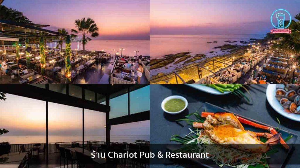 ร้าน Chariot Pub & Restaurant nungchillchill บาร์ลับ ร้านนั่งชิล แฮงเอาท์ ร้านดาดฟ้า