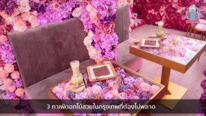 3 คาเฟ่ดอกไม้สวยในกรุงเทพที่ต้องไม่พลาด nungchillchill บาร์ลับ ร้านนั่งชิล แฮงเอาท์ ร้านดาดฟ้า