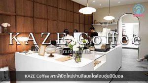 KAZE Coffee คาเฟ่เปิดใหม่ย่านสีลมสไตล์อบอุ่นมินิมอล nungchillchill บาร์ลับ ร้านนั่งชิล แฮงเอาท์ ร้านดาดฟ้า
